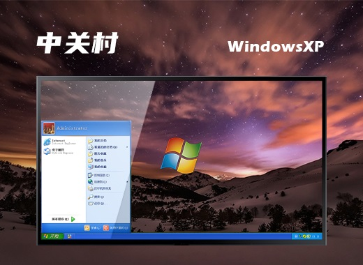 中关村ghost xp sp3安全通用版v2020.06