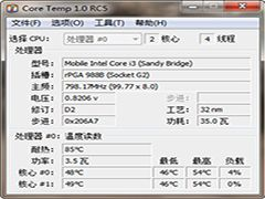 CPU温度检测工具(Core Temp V1.0rc5)