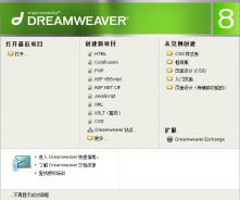 Adobe Dreamweaver 8.0中文版
