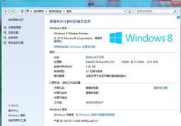 win8激活工具(win8 Activation)永久激活