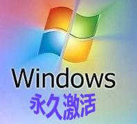 Windows7激活工具(Windows Loader)