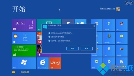 进入Windows UI桌面