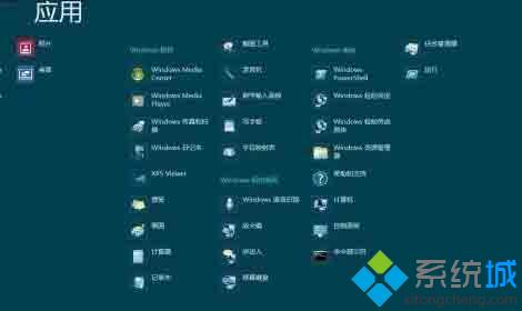 查看windows8更多应用程序