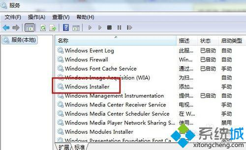 "找到""Windows Installer""服务"