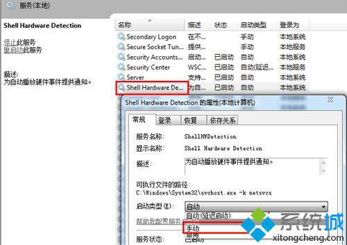 Shell Hardware Detection设置手动