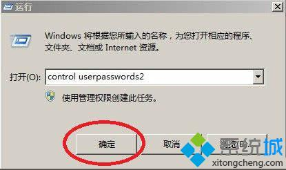 "输入""control userpasswords2"""