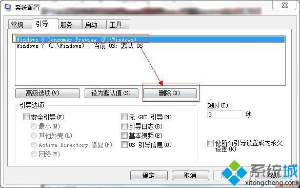 把Windows 8 Consumer Preview 删除