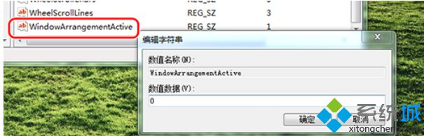 WindowArrangementActive项