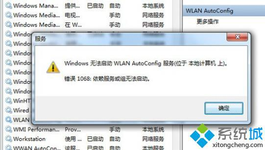 Windows无法启动WLAN AutoConfig服务