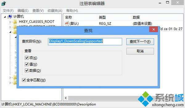 输入Display1_DownScalingSupported并查找