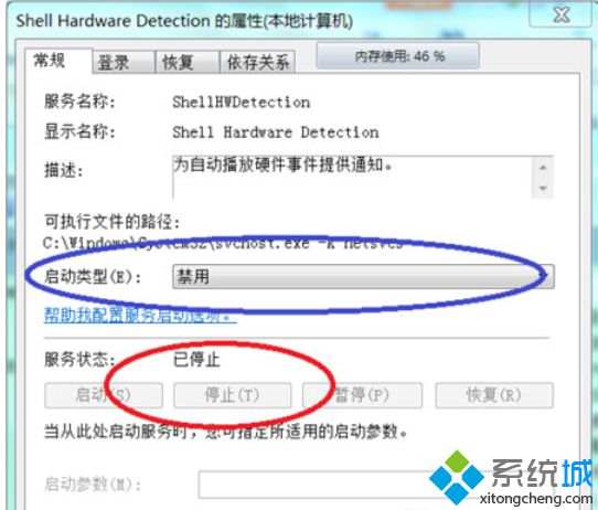 Shell Hardware Detection属性对话框