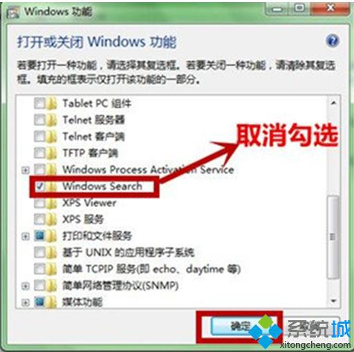 "勾选""Windows Search"""