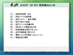 大地DADI GHOST XP SP3纯净版2014.09
