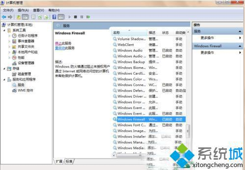 找到Windows Firewall