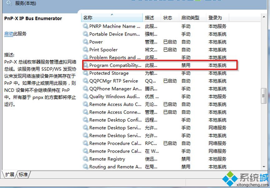 Program Compatibility Assistant Service选项