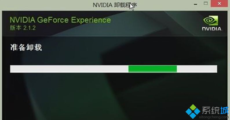 xp系统如何卸载nvidia geforce experience
