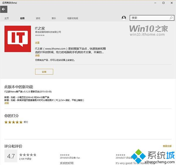 Windows10商店