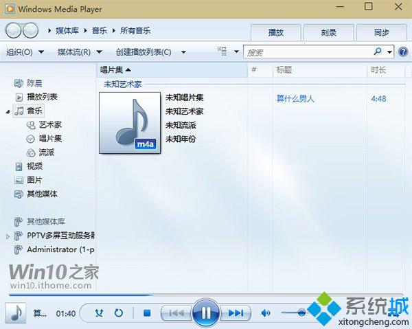 Win10系统内置的Windows Media Player播放ALAC高清音乐