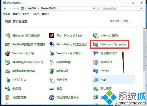 找到windows defender ,双击进入