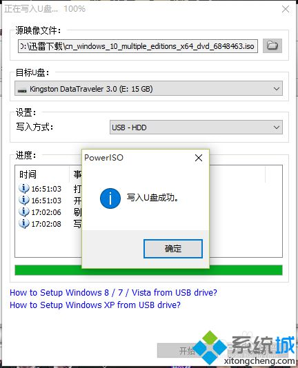 使用PoweISO制作windows10启动盘步骤3.1