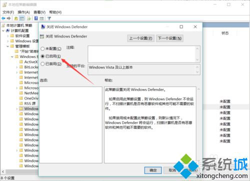 关闭Windows Defender步骤4
