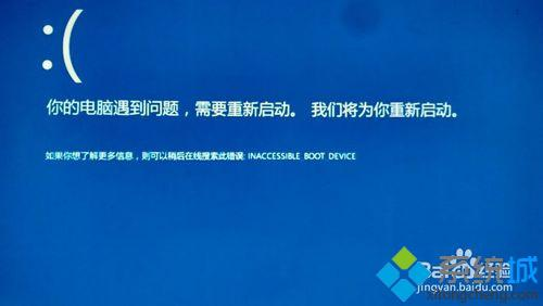 win10系统开机错误提示INACCESSIBLE_BOOT_DEVICE怎么办【图文教程】