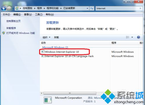 显示出了windows internet explorer 10