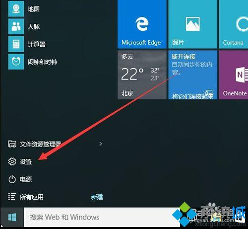怎样查看windows10系统是否永久激活