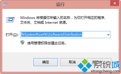 输入%SystemRoot%\SoftwareDistribution