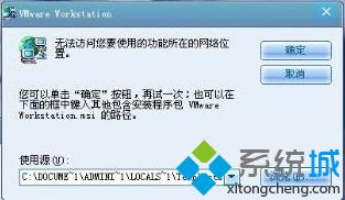 提示:VMware Workstation.msi