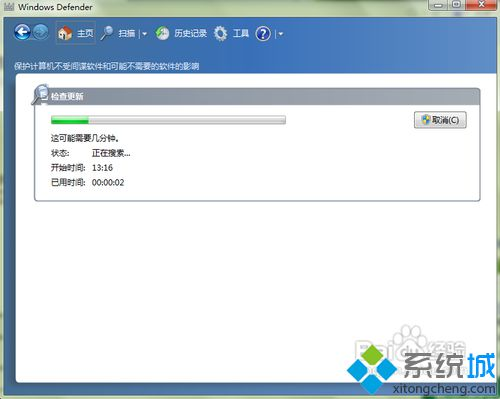 打开Windows Defender