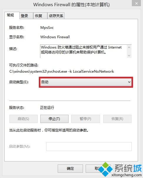 双击Windows Firewall服务