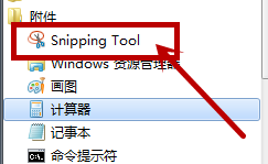 点击snippingtool