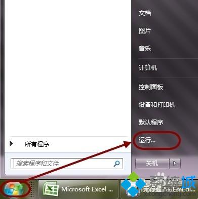 Win7系统卸载Windows Defender的方法
