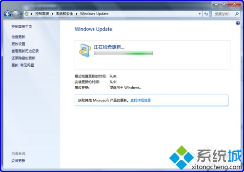 补丁功能 windows Update