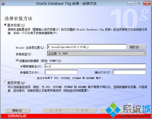 win8系统如何安装oracle10g步骤五