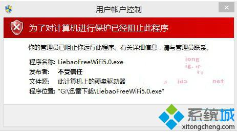 Win10系统程序打开被阻止怎么办 Windows10程序打开被阻止的解决方法