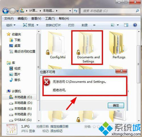win8系统打不开documents and settings文件