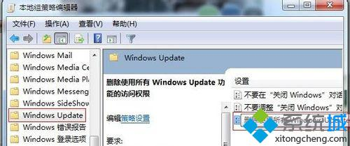 "选择""Windows Update"
