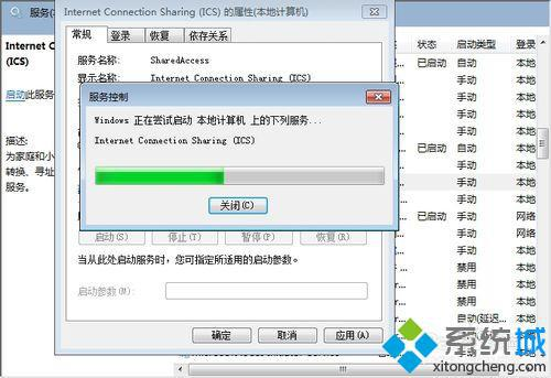 找到 Windows Firewall/Internet Connection Sharing (ICS)服务