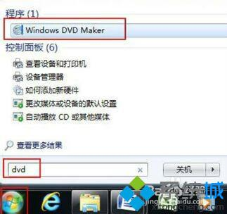 "点击""Windows DVD Maker"""