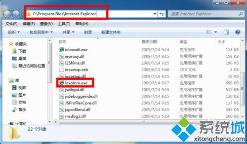 路径:C:\Program Files\Internet Explorer
