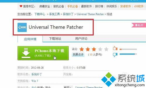 下载Universal Theme Patcher
