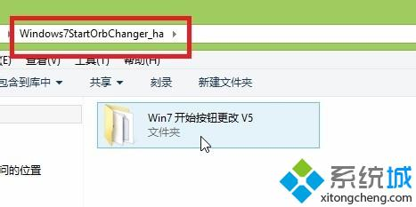 下载Windows7 Start Orb Changer
