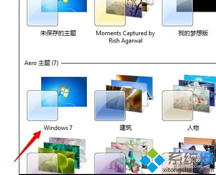 "点击""windows7"""