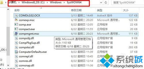 移到 c:\Windows\SysWOW64