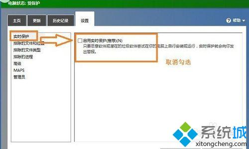 "输入""Windows Defender"""