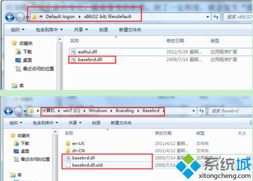 替换C:\Windows\Branding\Basebrd下的basebrd.dll