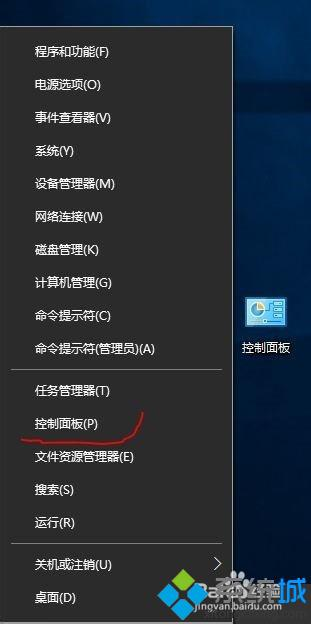 Win10系统删除Windows Media Player12的步骤1.1