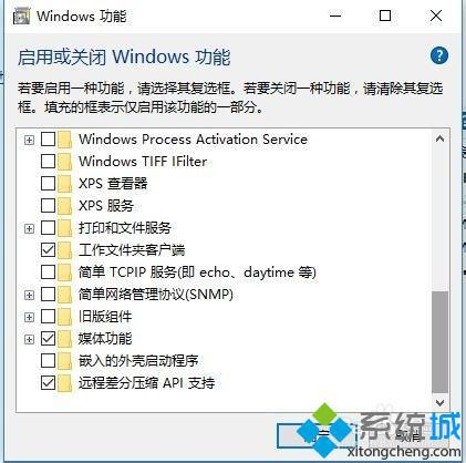 Win10系统删除Windows Media Player12的步骤4